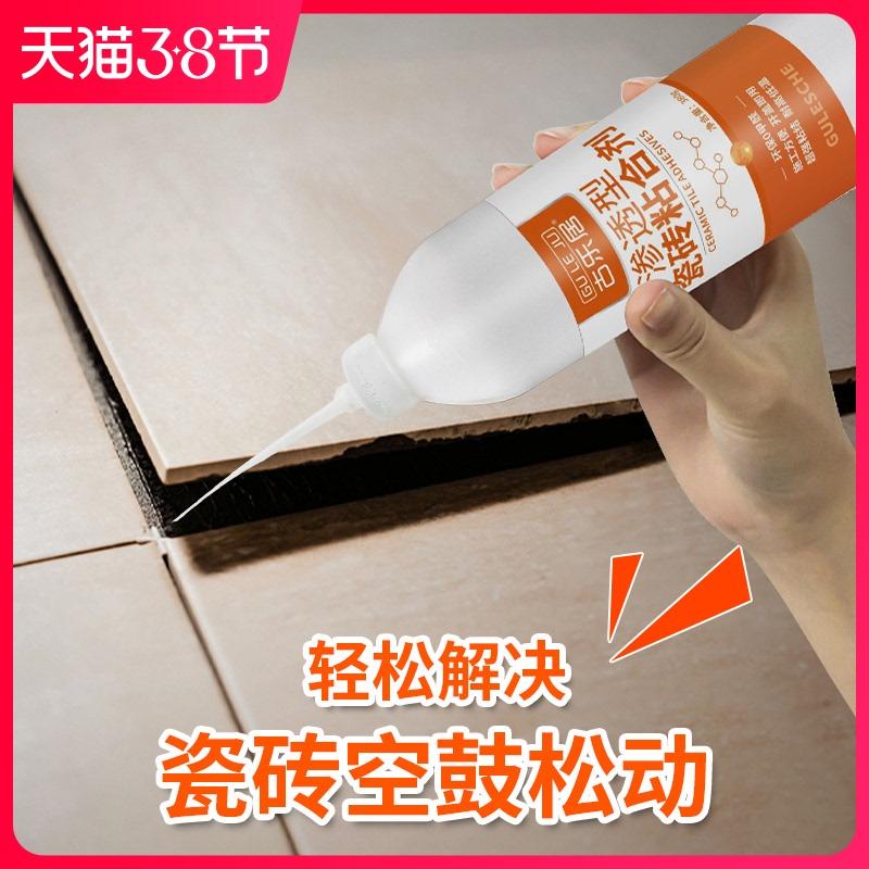 瓷砖胶强力粘合剂磁砖地砖修补剂空鼓专用胶墙砖起翘修复注射渗透
