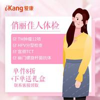 京东PLUS会员:爱康国宾  俏丽佳人定制女性体检卡套餐