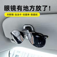 倍思车载眼镜夹多功能车用墨镜支架车内金属眼镜架遮阳板收纳夹子