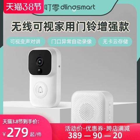 小米叮零电子可视门铃无线家用超远距离智能带监控免插电无线wifi