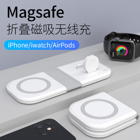 三合一无线充电器magsafe双项磁吸苹果iphone12promax手机applewatch手表airpods耳机多功能15W快充充电底座