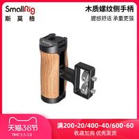 SmallRig斯莫格A7M3相机配件 a6400木质侧手柄索尼2913/2914/2915