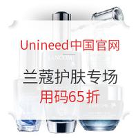 Unineed中国官网 Lancome兰蔻 护肤专场