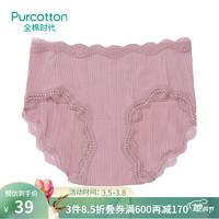 Purcotton/全棉时代商场同款女士内裤中腰罗纹三角裤蕾丝花边透气三角短裤 灰粉色 M