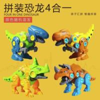 貝利雅 恐龍四合一拼裝玩具(四個裝恐龍+螺絲刀)