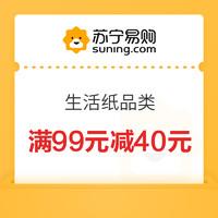 8日0:00、优惠券码:苏宁易购 生活纸品类 满99元减40元优惠券