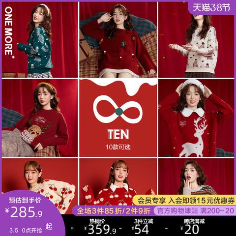 ONE MORE2020新款爆款新年衣服女毛衣红色秋冬季针织衫宽松外穿. *3件