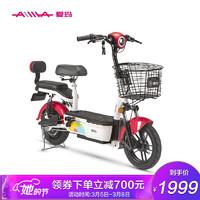 爱玛(AIMA)彩虹糖电动车电动自行车48V20AH