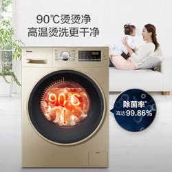 海尔洗衣机全自动家用直驱变频滚筒式10公斤kg大容量EG10012B9G