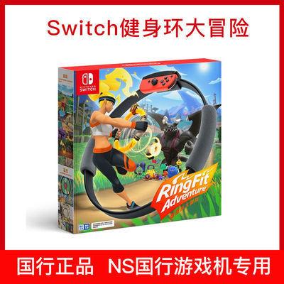任天堂switch 国行健身环大冒险  NS游戏(数字下载无实体卡)