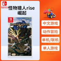 任天堂Switch NS游戏 怪物猎人 崛起 猛汉 HunterRise 21中文订购