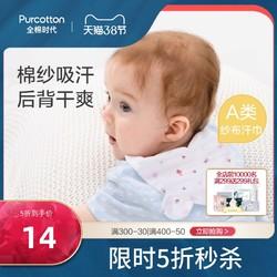 清仓/全棉时代婴儿吸汗巾口水儿童吃饭围兜纯棉大号隔汗幼儿