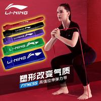 李寧瑜伽彈力帶健身女男練肩膀繩拉力帶翹臀阻力帶拉伸帶引體向上