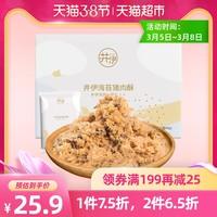 井伊海苔豬肉酥嬰幼兒童寶寶肉松16袋*5g輔食添加料拌飯配米粉粥 *2件