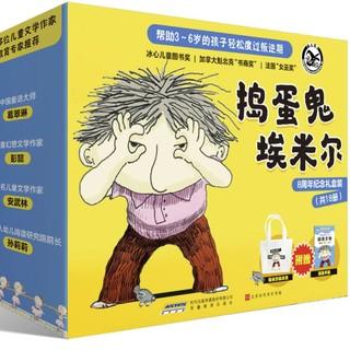 百亿补贴 : 《捣蛋鬼埃米尔》(8周年礼盒装 、共18册)