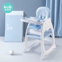 可优比(KUB)宝宝餐椅多功能婴儿吃饭餐桌椅儿童学习书桌座椅学坐椅椅子蓝色