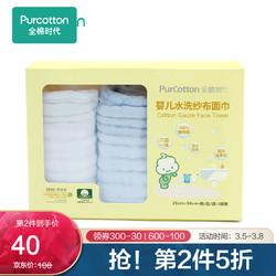 全棉时代纯棉纱布婴儿水洗纱布面巾宝宝洗脸毛巾儿童洁面巾,3条/盒 蓝粉白 25x50cm *8件