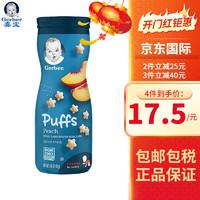 嘉寶(Gerber)星星泡芙 美國進口嬰兒寶寶兒童零食磨牙米餅3段(8個月以上) 黃桃味星星泡芙42g *4件