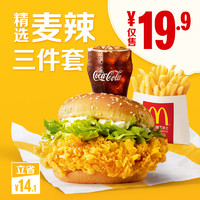 McDonald's  麦当劳  麦辣精选三件套  电子券