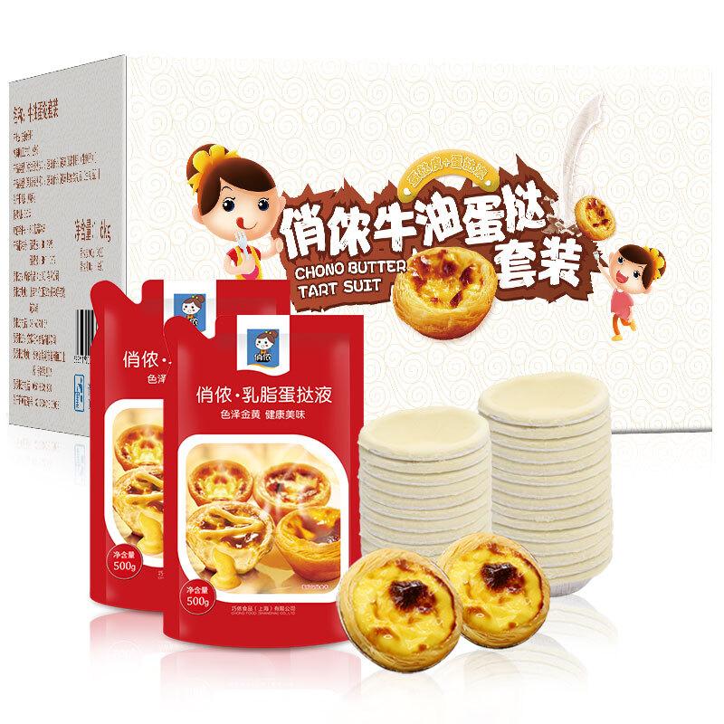 俏侬   牛油蛋挞皮组合装  1.6kg  *3件 +凑单品