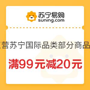 苏宁易购 国际直营满99减20 可叠加云券