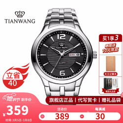 天王表(TIANWANG)手表 商务情侣石英表气质小表盘女士手表简约大气男表 黑色男款3626