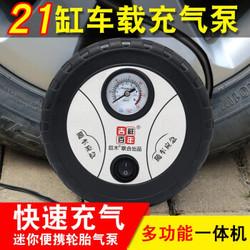巨木 车载充气泵12V便携式轮胎打气泵精准测压轮胎打气筒电动充气泵轮胎打气筒快速补气加气机汽车电动车 21缸轮胎充气泵 *7件