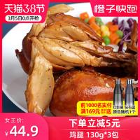 高蛋白即食去皮雞腿健身代餐輕食雞腿130g*3袋