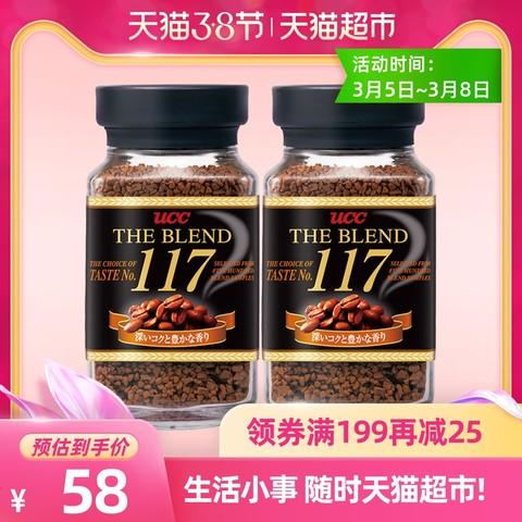 日本UCC悠诗诗117速溶黑咖啡纯咖啡苦味90g*2瓶 *7件