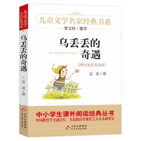 乌丢丢的奇遇 曹文轩推荐儿童文学经典书系 中小学生课外阅读书 新老版随机发货 *9件