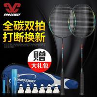 克洛斯威羽毛球拍4U全碳素攻防兼備男女比賽訓練對拍2只裝羽拍已穿線 黑藍色,2支裝,送3個球