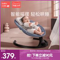 babycare哄娃神器婴儿摇摇椅电动安抚椅摇篮床宝宝带娃哄小孩睡觉
