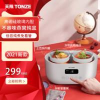 天際(TONZE)2021新款 電燉鍋   白色1.3L