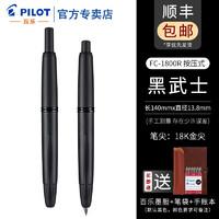 PILOT 百乐 FC-1800R Capless系列 18K按动钢笔 黑武士 EF尖/约0.38-0.4mm标准尖