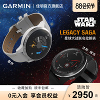 Garmin佳明LEGACY SAGA SERIES星球大戰 輕奢血氧運動智能手表薄