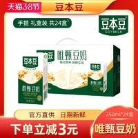 豆本豆豆奶唯甄豆奶原味黑豆红枣非转基因营养早餐奶礼盒装整箱奶
