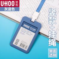 UHOO 优和 证件卡套+挂绳