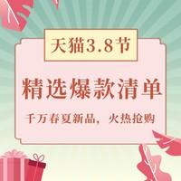 天猫 3.8女神节精选爆款清单大放送,好货不错过