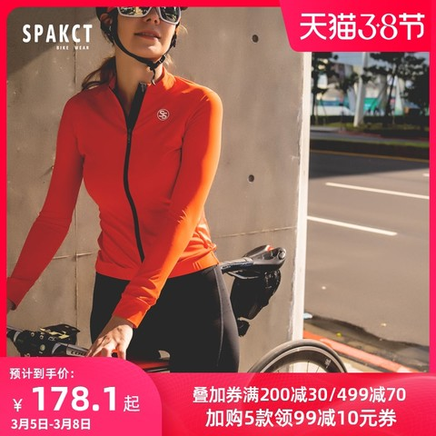 思帕客骑行服长袖女夏季2020透气骑行上衣春秋公路自行车服套装男 *4件