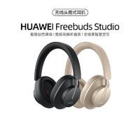 华为FreeBuds Studio头戴式无线蓝牙耳机游戏运动降噪耳机通用