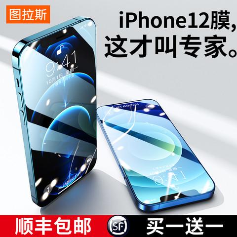 苹果12钢化膜iPhone12ProMax手机Pro全屏Max覆盖mini贴膜ip全包防摔蓝光por十二无边pmax屏保i适用苹12防爆号