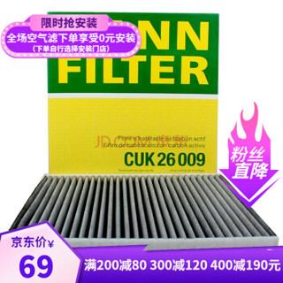 曼牌滤清器 CUK26009活性炭空调滤芯适用于奥迪A3/高尔夫7/探歌/新迈腾/凌渡/柯珞克/速派 *3件