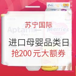 促销活动:苏宁国际 进口母婴品类日