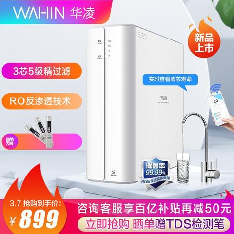 美的出品华凌家用净水器WAH75-03家用直饮厨房反渗透净水机RO反渗透纯水机 WAH75-03