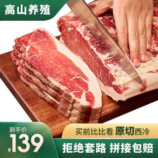 原切西冷牛排套餐8-10片1000g