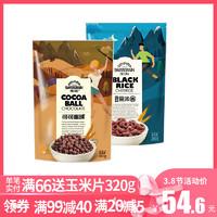 瑞谷粒麥片早餐即食紅棗黑米圈泡奶吃的早餐可可球組合裝380g*2袋