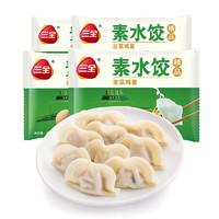 三全 韭菜鸡蛋素水饺450g*4袋*2件+稻香村饼420g*2件+蛋挞皮1200g(60只)(素水饺4.5元/袋等)