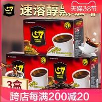 G7咖啡越南進口美式黑咖啡速溶健身提神3盒裝正品