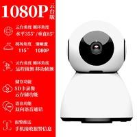 覓睿 1080p無線監控家用高清室內wifi遠程連手機360度全景無死角智能攝像頭