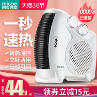 四季沐歌取暖器電暖風機家用電暖氣小型太陽熱風機辦公室節能省電
